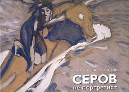 Serov. The Non-portraitist on the 150th Anniversary of the Artist's Birth